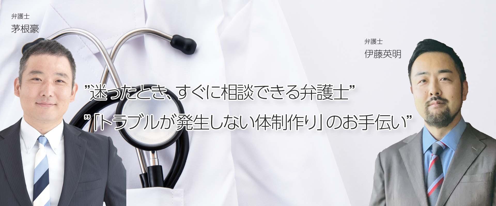 力新堂法律事務所は病院の顧問業に力を入れていますので、医師、歯科医師に詳しい弁護士をお探しの先生がおられましたら、ぜひとも一度ご相談ください。